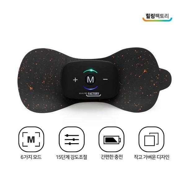 힐링팩토리 EMS 미니 마사지기 충전식 저주파 안마기 (리필패드2매 추가포함), 단일상품