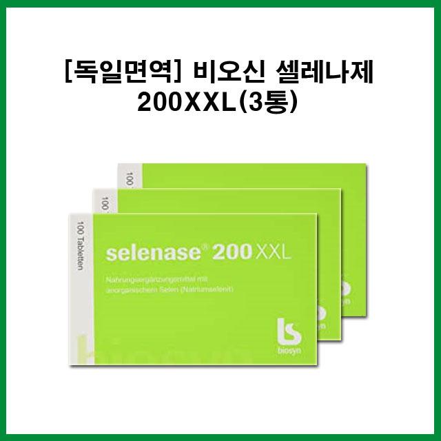 비오신 셀레나제200XXL (3XHD), 100개입, 3팩