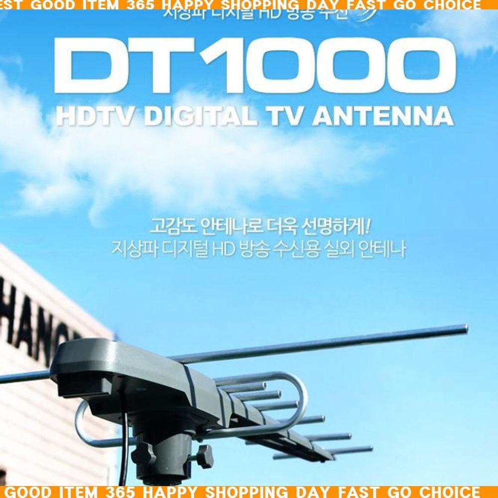 X갓템lDa457pn-461ovTV 주변기기시리즈 DT-1000 HDTV 안테나 단품_yDb477, 본상품선택