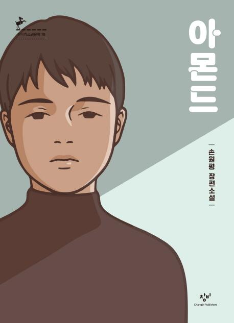아몬드:손원평 장편소설, 창비