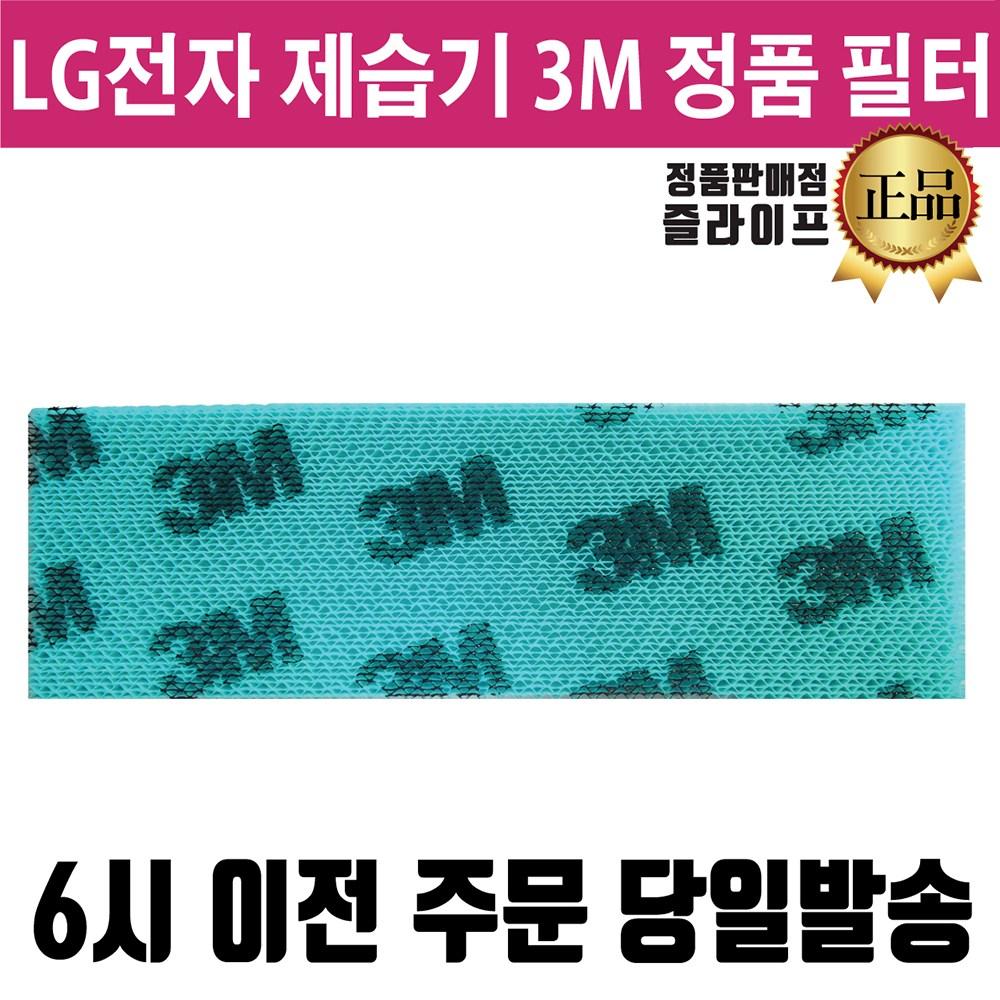 LG 휘센 제습기 정품 3M 필터 (즐라이프 당일발송) (POP 1279627270)