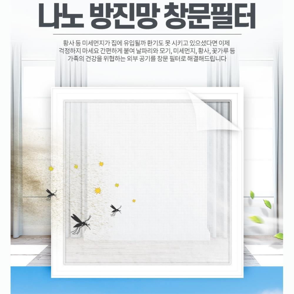 창문 미세먼지 모기장 차단망 방충망 모기방충망 필터, 1개