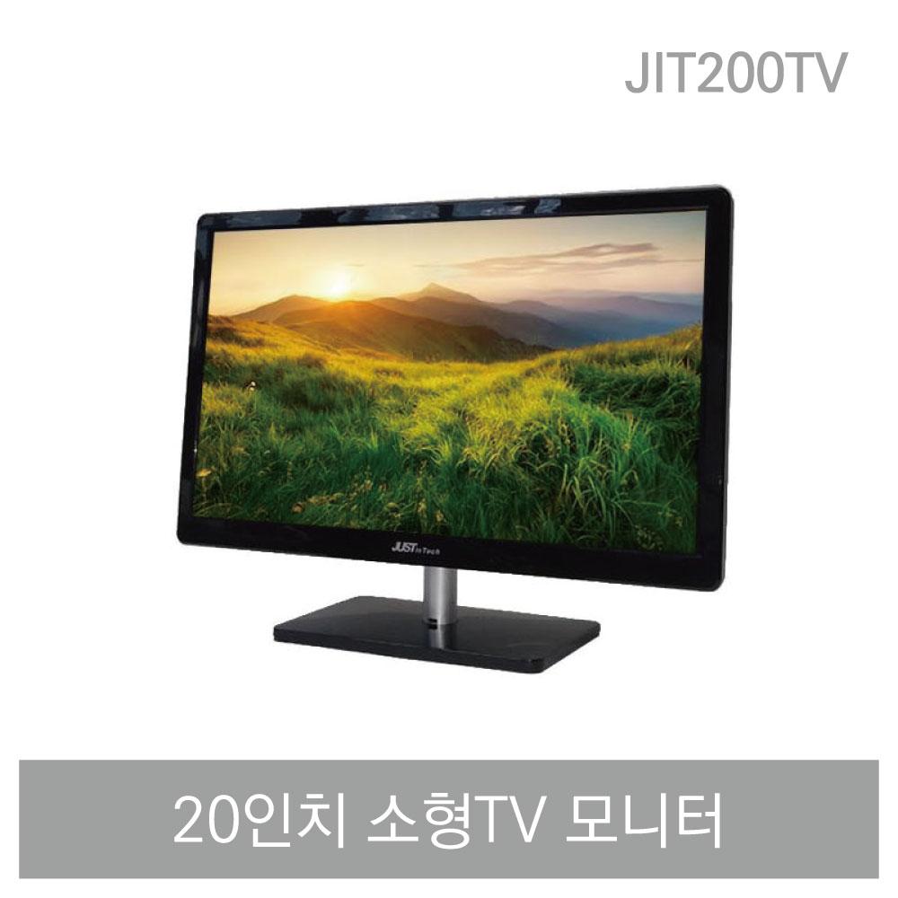 [저스트인테크] 20인치 소형 TV겸용 모니터 원룸 고시원 JIT200TV + HDMI케이블 (POP 4823513685)