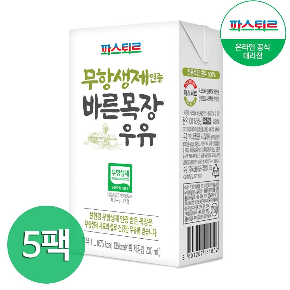 파스퇴르 무항생제인증 바른목장우유 1000ml 1L 대용량, 5팩