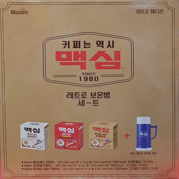 맥심 레트로 에디션 보온병세트 (한정판 보온병포함), 1세트