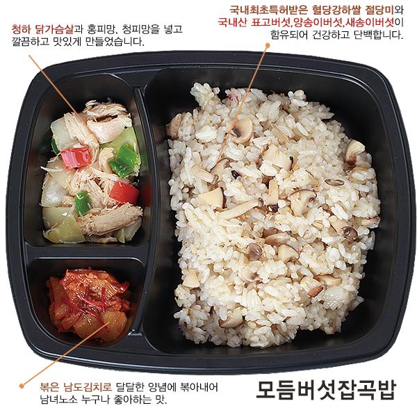 냉동 당뇨 수제도시락 건강 모듬버섯잡곡밥 250g, 10팩