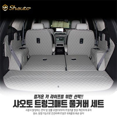 샤오토 XM3 트렁크매트 풀커버세트, 블랙x블랙
