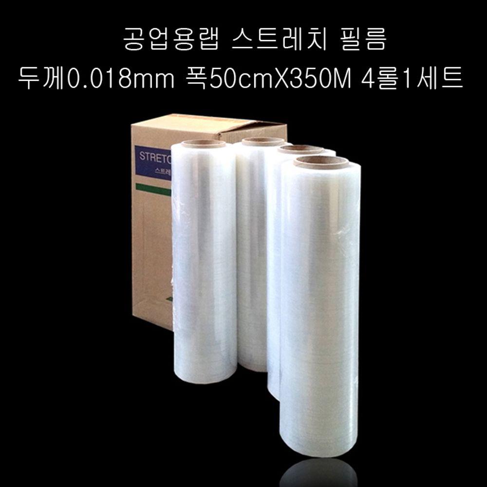 공업용랩 스트레치 필름 두께0.018mm 4롤1세트, 크린랲 크린장갑 소형 50매