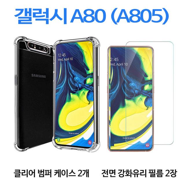 스톤스틸 갤럭시 A80 전용 클리어 투명 방탄 범퍼 케이스 2개 + 전면 강화유리 보호필름 2장 휴대폰