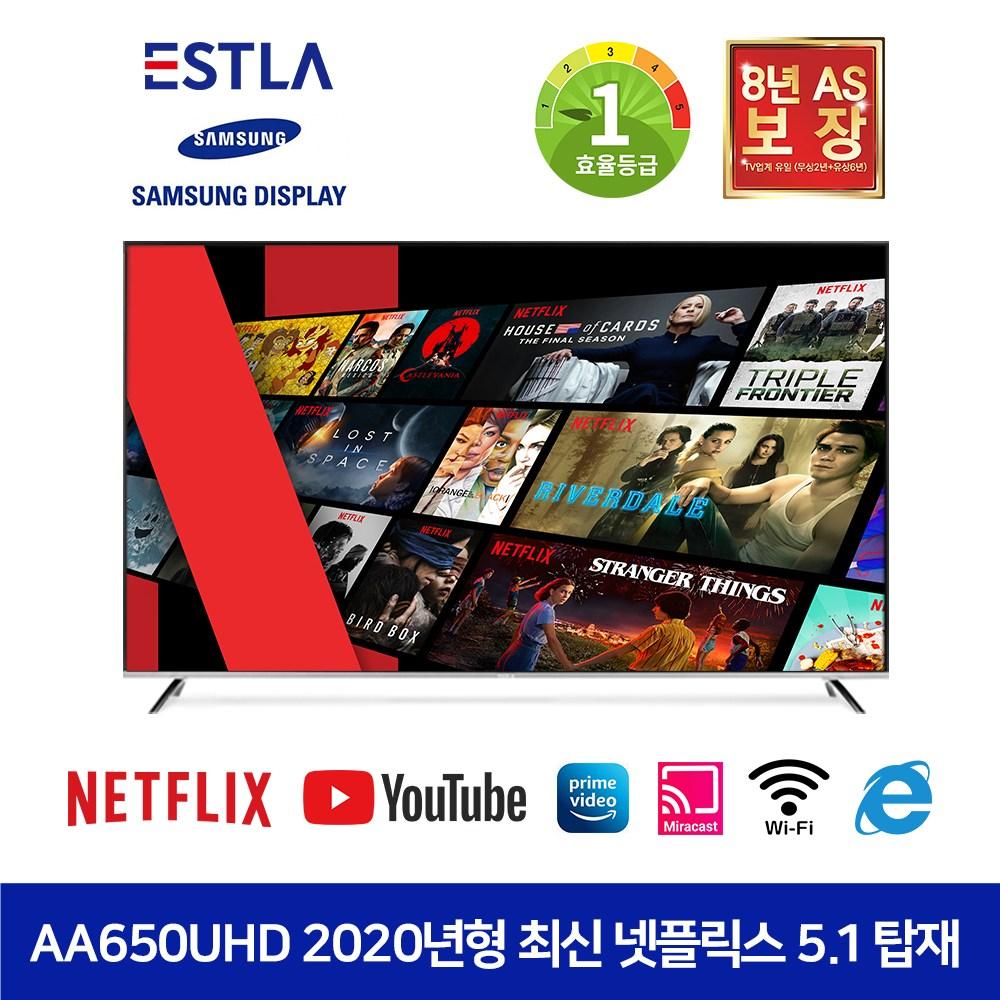 이스트라 AA650UHD THE SMART PRO 스마트 TV 65인치TV 넷플릭스 유튜브 4K HDR, 방문설치, 벽걸이형 상하좌우(기사방문)