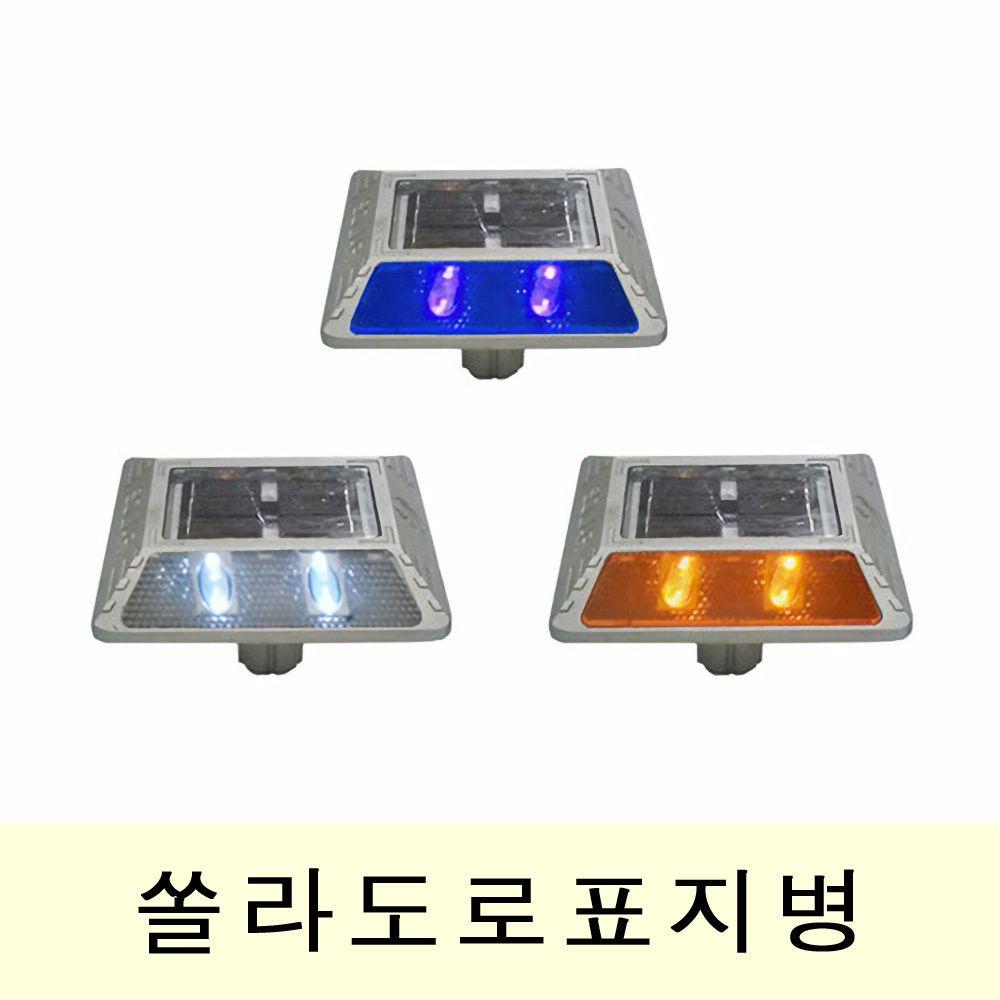 쏠라nkn 708자체색상도로표지병충전태양빛다양한LED, HK-702-백색