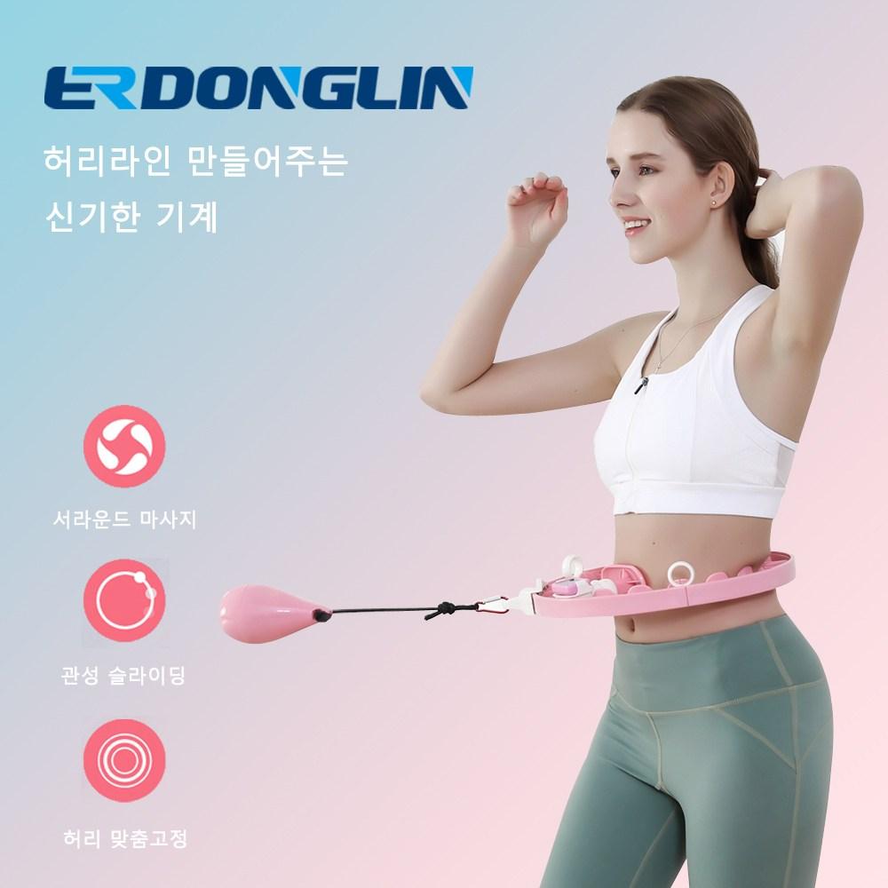 EDL훌라후프 핑크색 모델복부지압 마사지 다이어트 스마트 회전 훌라후프, 900g