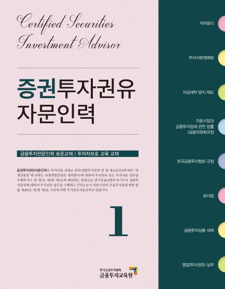 증권투자권유자문인력. 1:금융투자전문인력 표준교재ㅣ투자자보호 교육교재, 한국금융투자협회