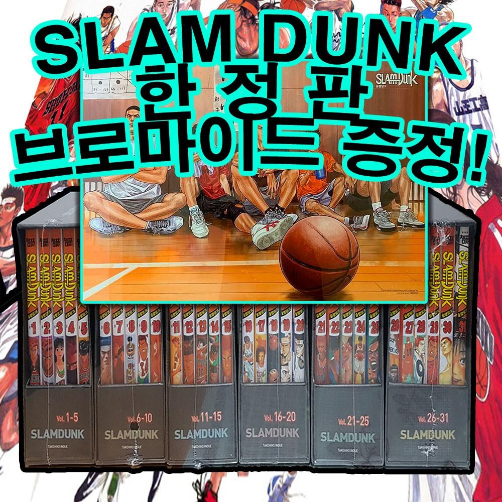 대원씨아이 슬램덩크 오리지널 박스판 세트 만화책 브로마이드