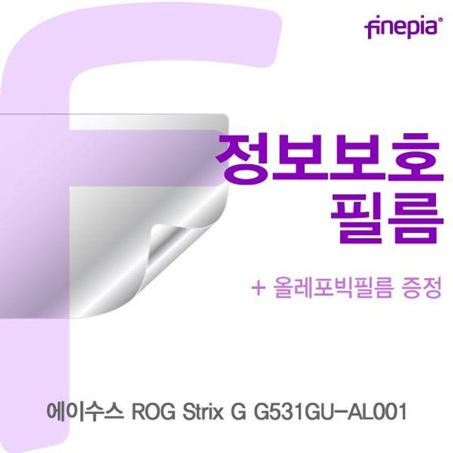 ASUS ROG Strix G G531GU-AL001 Pvacy정보필름, 1