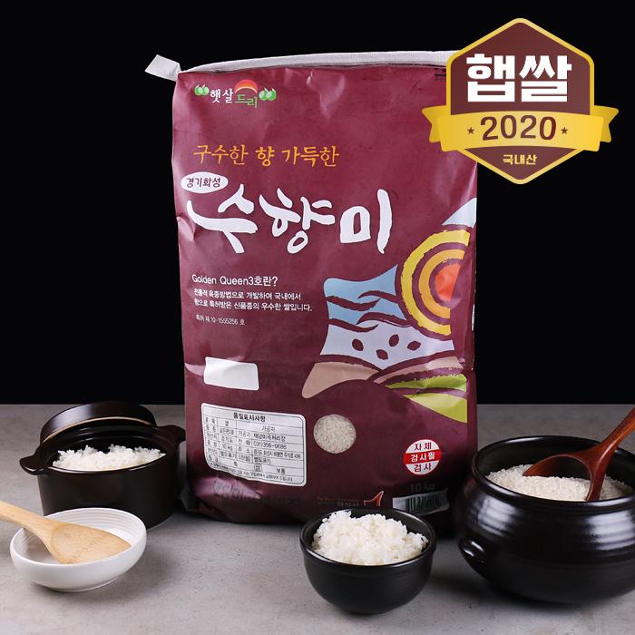 수향미 [2020년산] 골드퀸 10kg, 단품