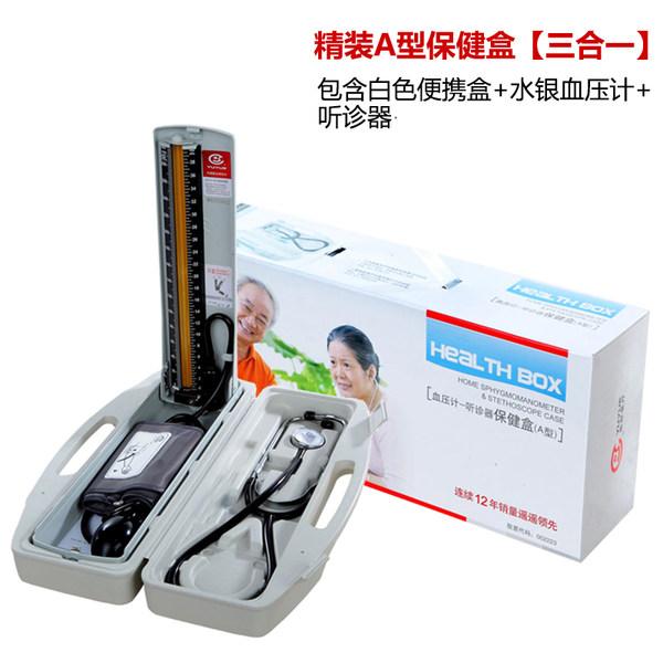 수은 혈압계 의료 수동 데스크탑 혈압 측정기 초정밀 가정용 팔 혈압계 HYS, 03 유형 건강 관리 상자 두꺼운 표지의 책