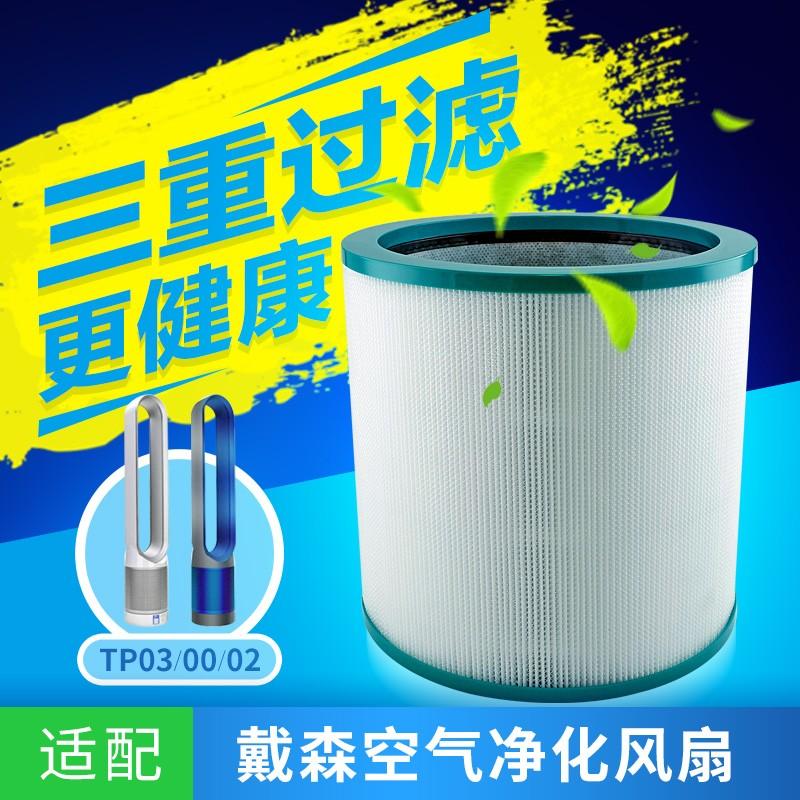 다이슨 다이슨 공기 청정기 필터 AM11 TP00 / 02 / 03 leafless 팬 실린더 필터에 적합