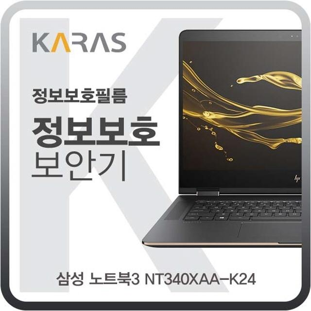 SHR396653삼성 노트북3 NT340XAA_K24용 블랙에디션 정보보안필름, 단일색상, 단일옵션