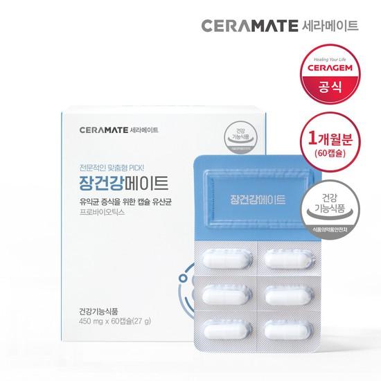 세라젬 세라메이트 장건강메이트 60캡슐, 상세설명 참조, 없음