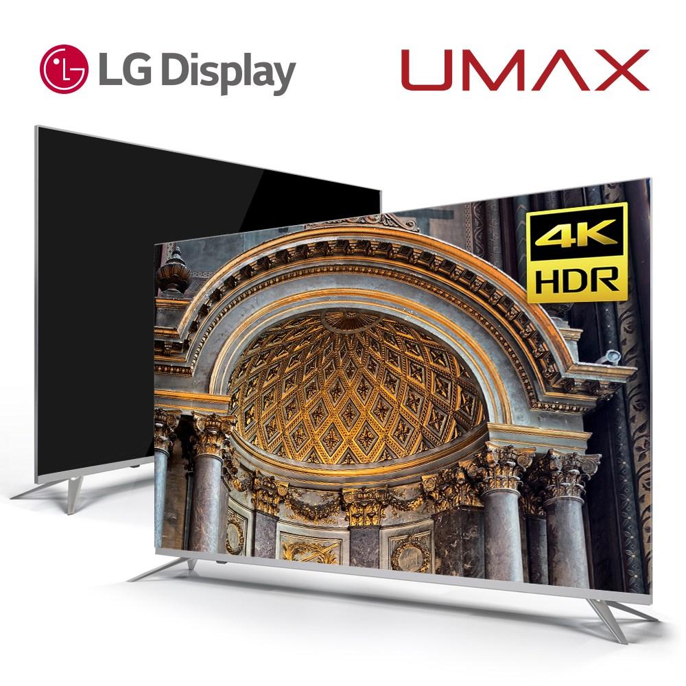 유맥스 UHD65L 65인치UHDTV LG정품패널 2년무상보증 스탠드방문설치, 유맥스 65인치(165.1cm)UHDTV UHD-65L 방문설치 벽걸이형(브라켓제외)
