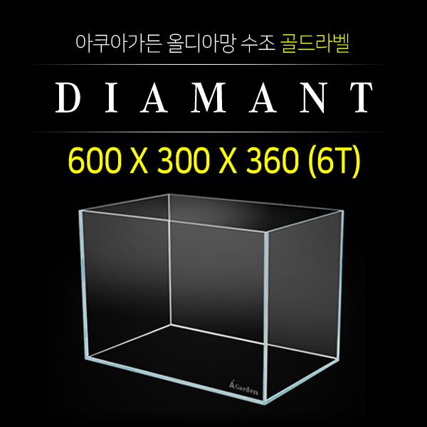 아쿠아가든 골드라벨 올디아망 수조 600x300x360(6T) 뚜껑 매트 포함