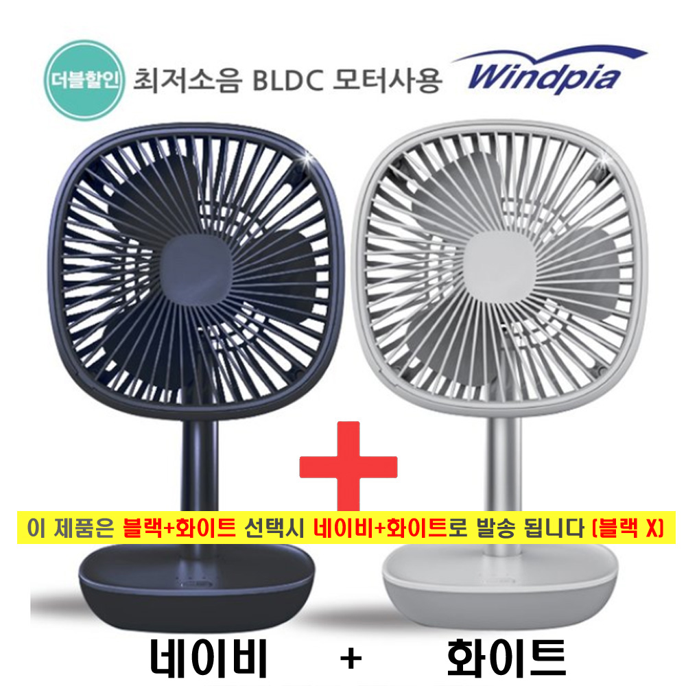 윈드피아 1+1 메이팬 WF-KAI03 무선선풍기 대용량 충전식선풍기 최대20시간, 블랙+화이트