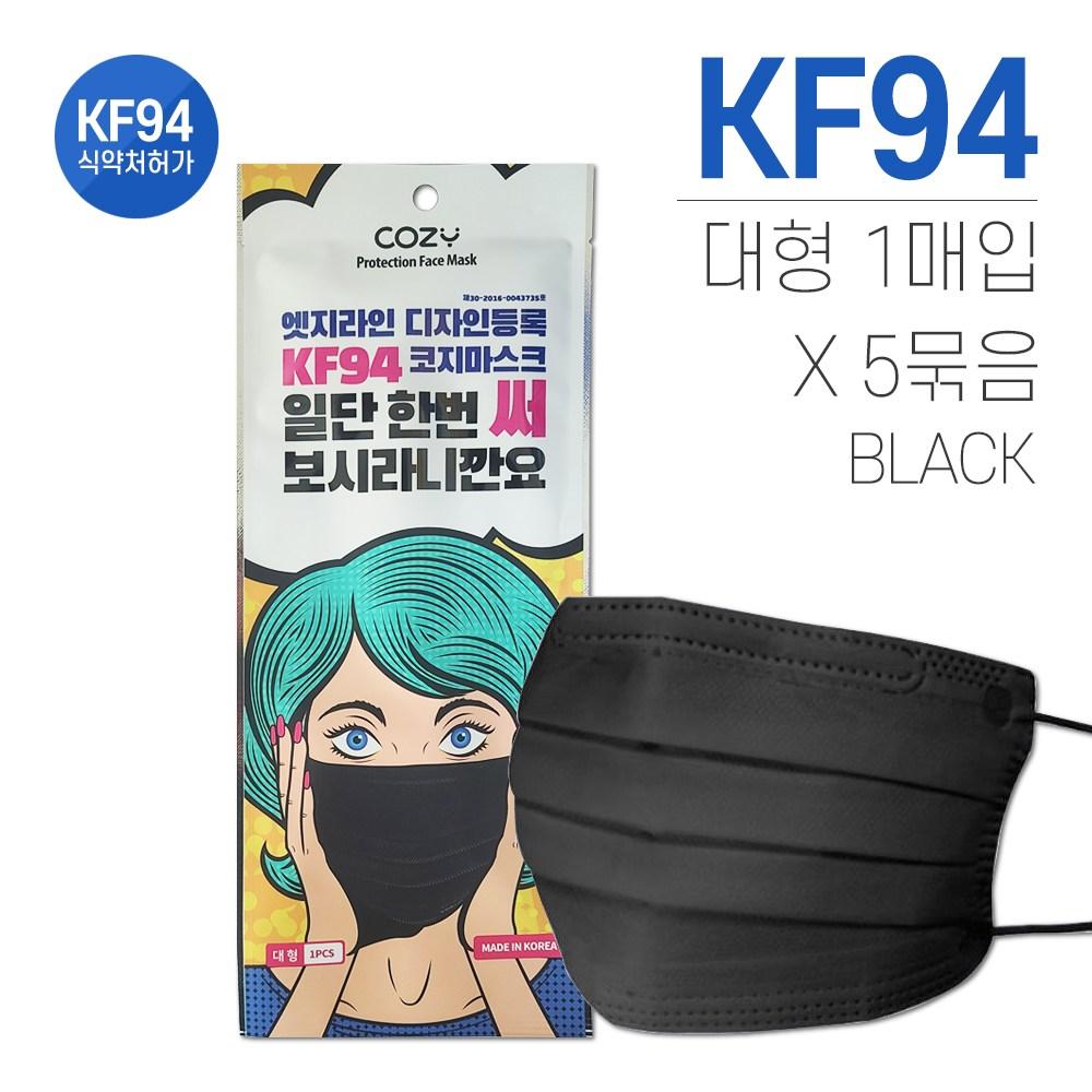 코지 KF94 황사 방역 마스크 블랙 대형 5매(1매입 X 5묶음)-당일출고 가능, 5팩, 1매입