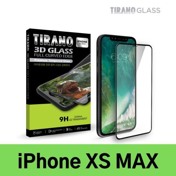 [추천]  [프리미엄 풀커버] 티라노강화유리 아이폰XS MAX 3D 풀점착 강화유리필름, 1개 할인!!