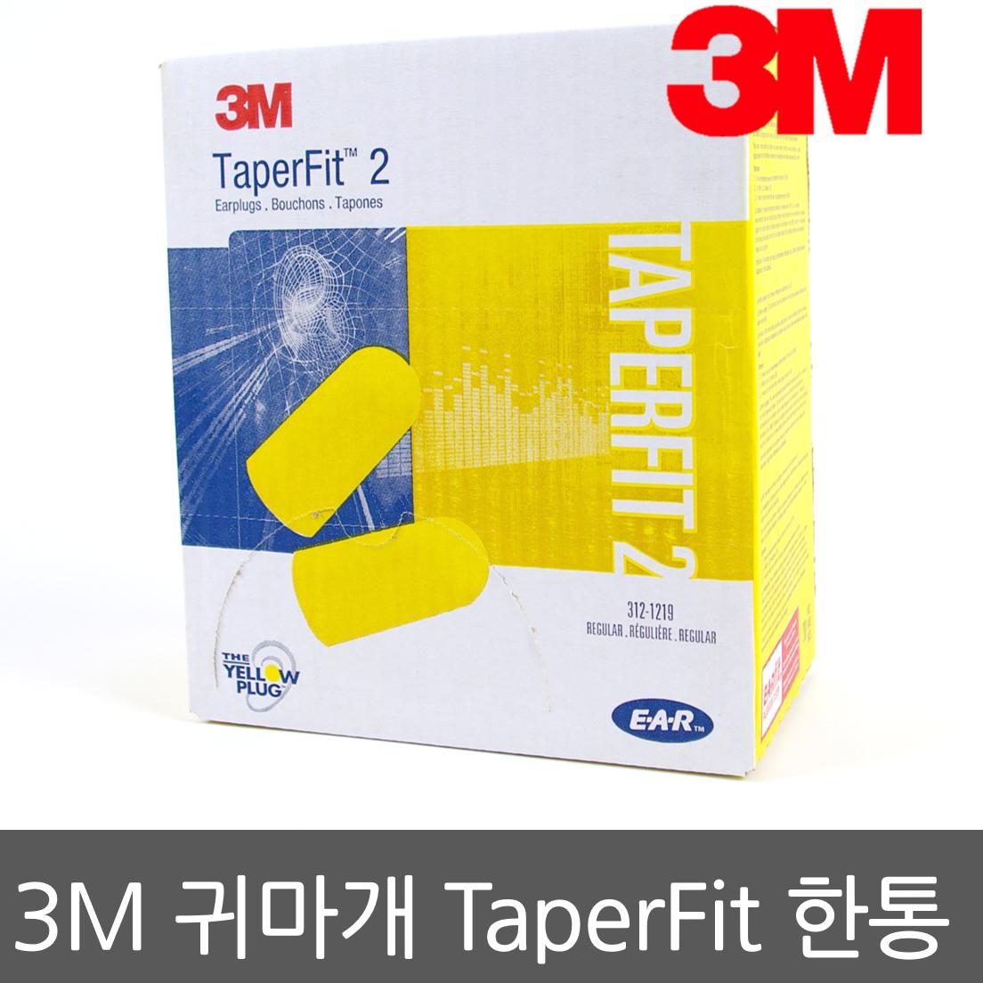 3M 귀마개 TaperFit 200조 한통 PU재질 소음차단 32dB, 1개