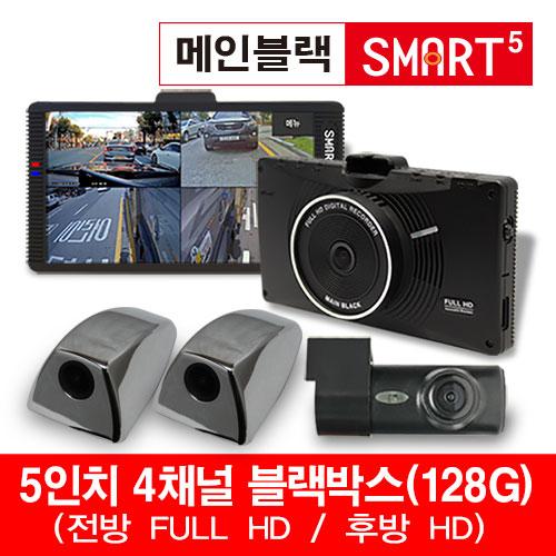 메인블랙 5인치 5채널 FULL HD 블랙박스 스마트5, 32.4채널(본체+HD실내카메라+HD사이드카메라+HD사이드카메라)128G