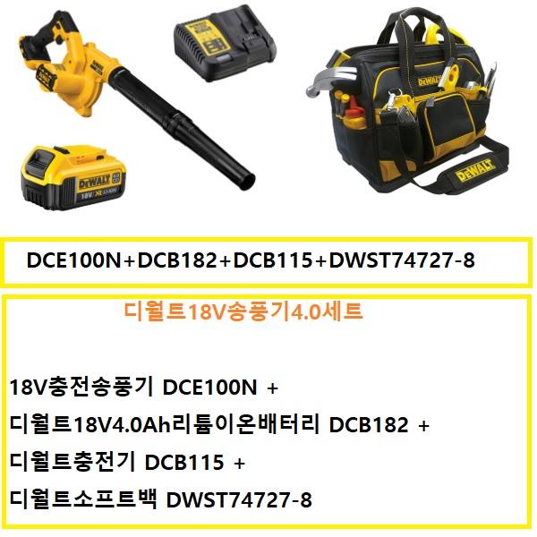 디월트 DCE100M1 디월트18V충전송풍기 SET 18V4.0Ah배터리1개 충전기1개 SET상품
