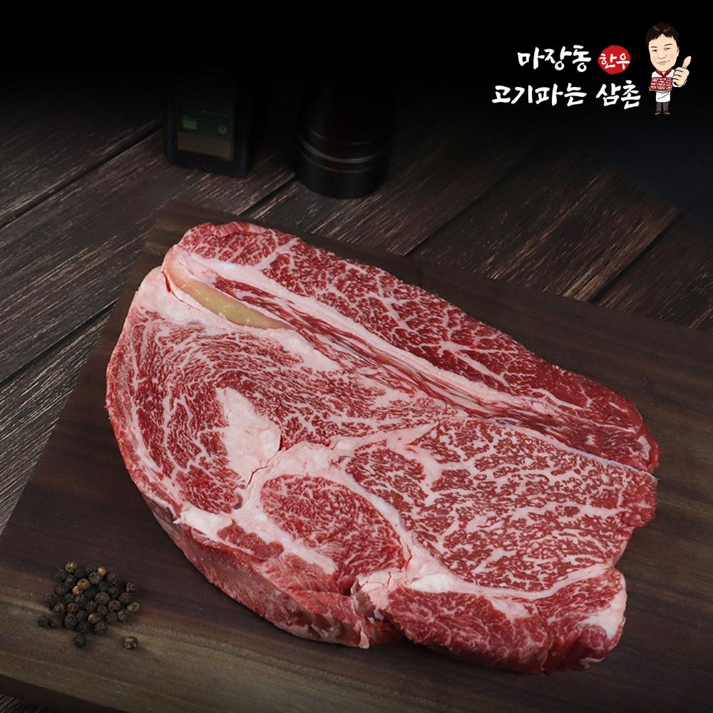 마장동 1++ 한우 꽃등심 스테이크용 300g 소고기 투뿔 캠핑 고기 파는삼촌
