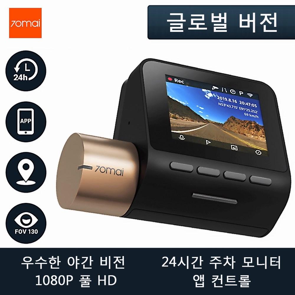 샤오미 70마일 70mai Dash Cam Lite 스마트 블랙박스 pro 글로벌버전 별빛 나이트 비전 버전, 블랙-별빛 나이트 비전 버전