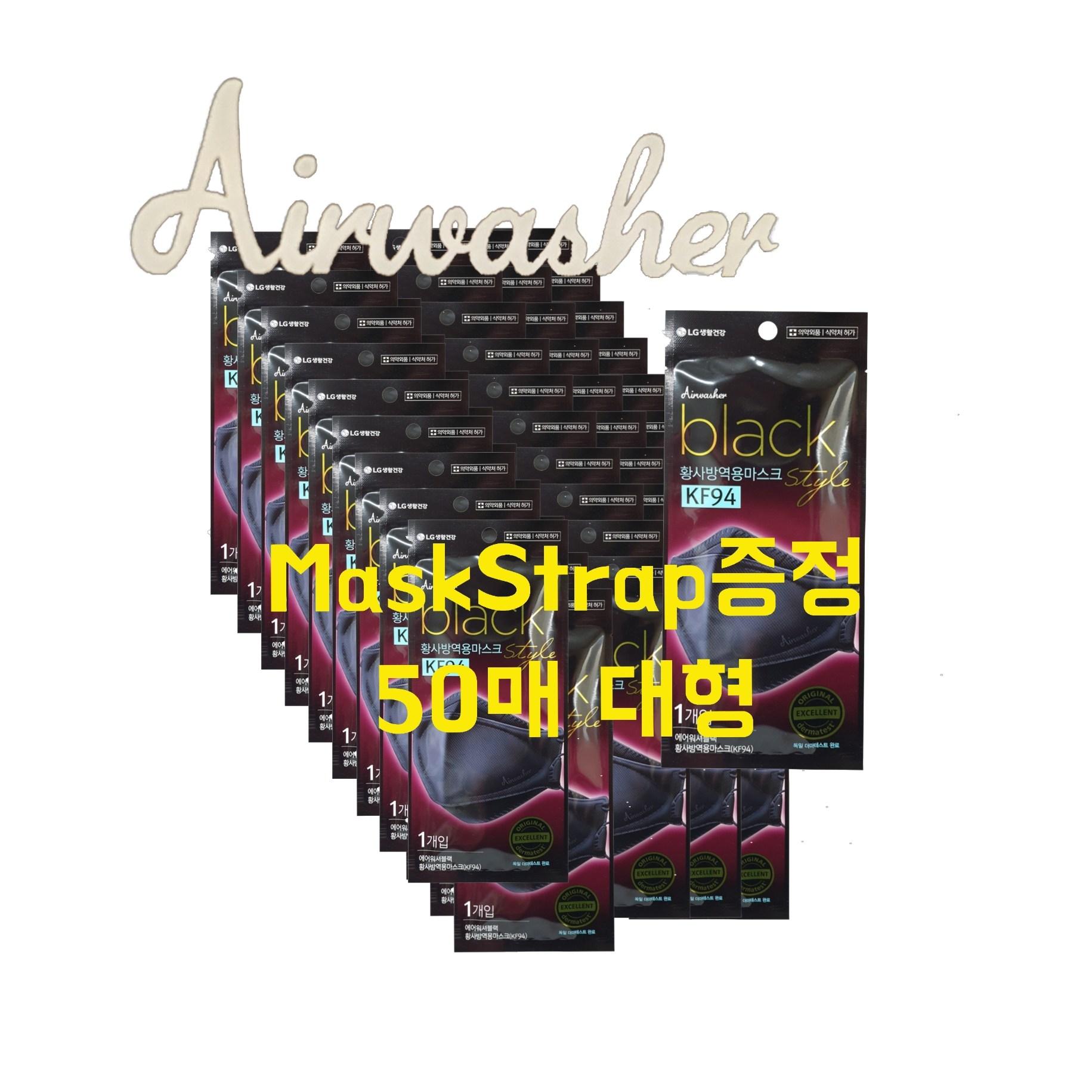 LG생활건강 에어워셔 마스크 블랙 KF-94 50매 마스크스트랩1개증정, 50개, 1매