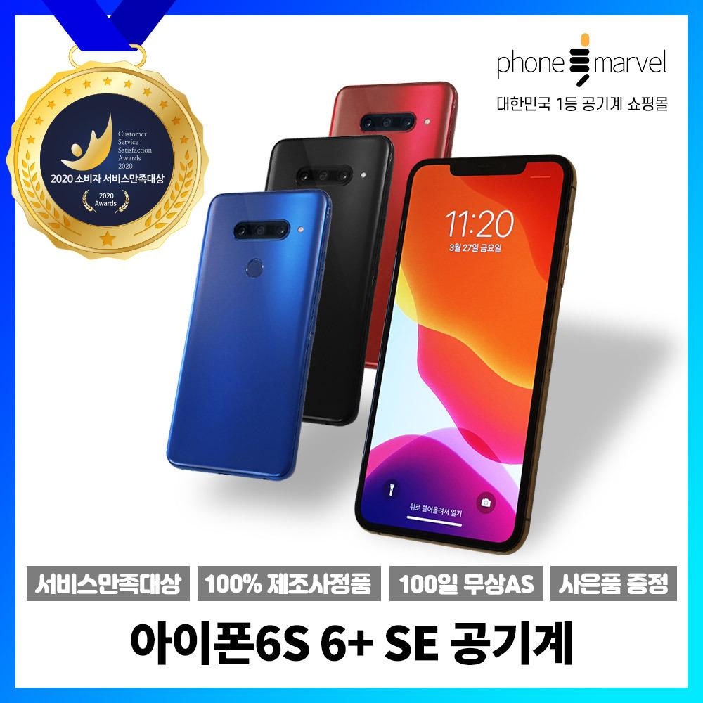 아이폰6S 중고 아이폰6플러스 중고폰 아이폰SE 공기계, 3사공용 골드 B급, 아이폰6S 16G