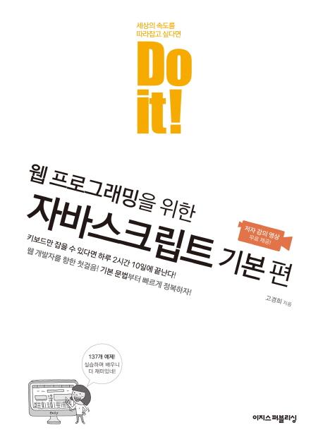 Do it! 웹 프로그래밍을 위한 자바스크립트 기본 편, 이지스퍼블리싱
