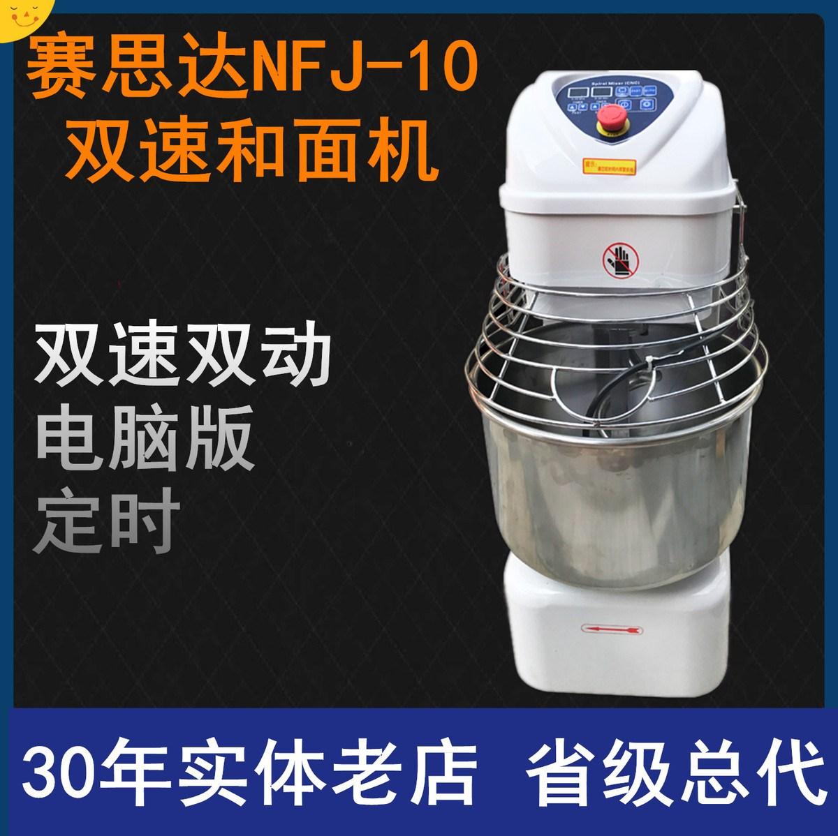 반죽기 NFJ-10이중속도 대형 5/10kg밀가루 면반죽, 기본