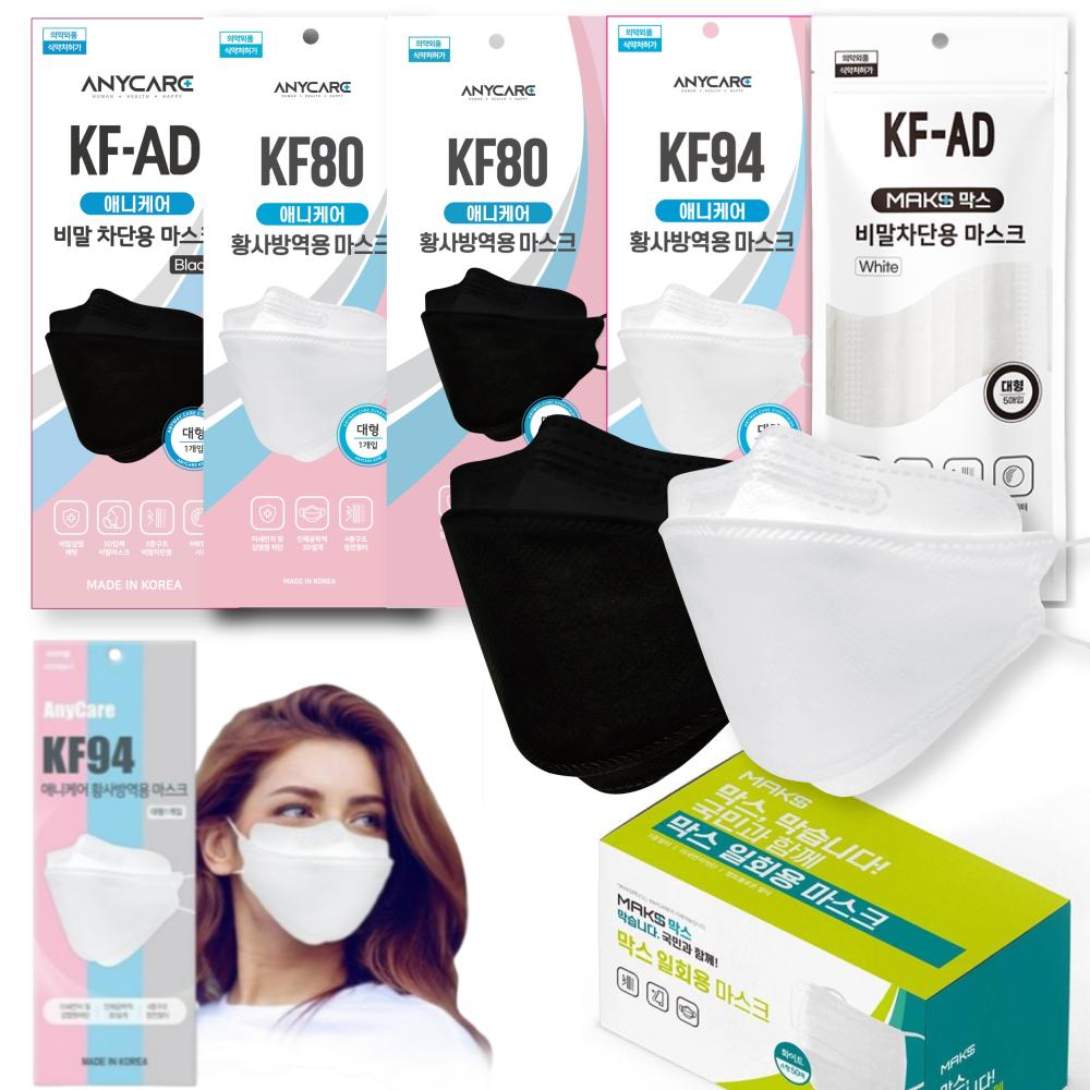 의약외품 식약처 허가 KF94 kF80 KFAD 황사 미세먼지 화이트 블랙 대형 소형 보건용 비말 차단용 마스크, KF-AD 애니케어 개별포장 대형 화이트