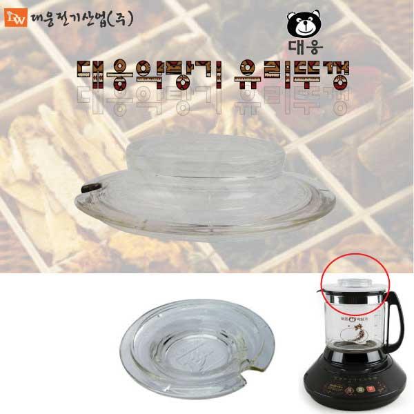 대웅 약탕기 유리용기 뚜껑-유리용기와 뚜껑만 판매, DW-290G/DW-790유리뚜껑