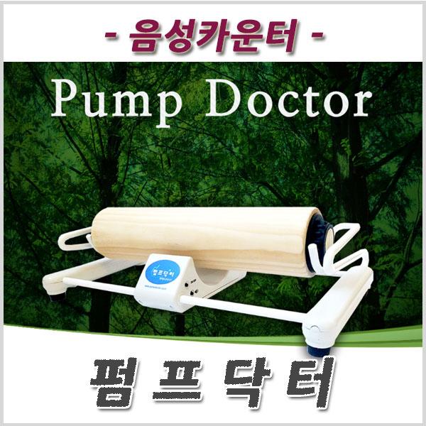 유화 펌프닥터 발목펌프운동 혈액순환 발목근력운동, 1개
