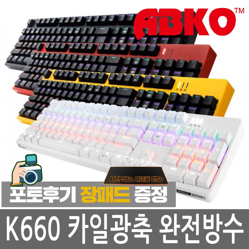 앱코 HACKER K660 카일광축 축교환 완전방수 레인보우 LED 게이밍 기계식 유선키보드, 레드 리니어, K660 레인보우