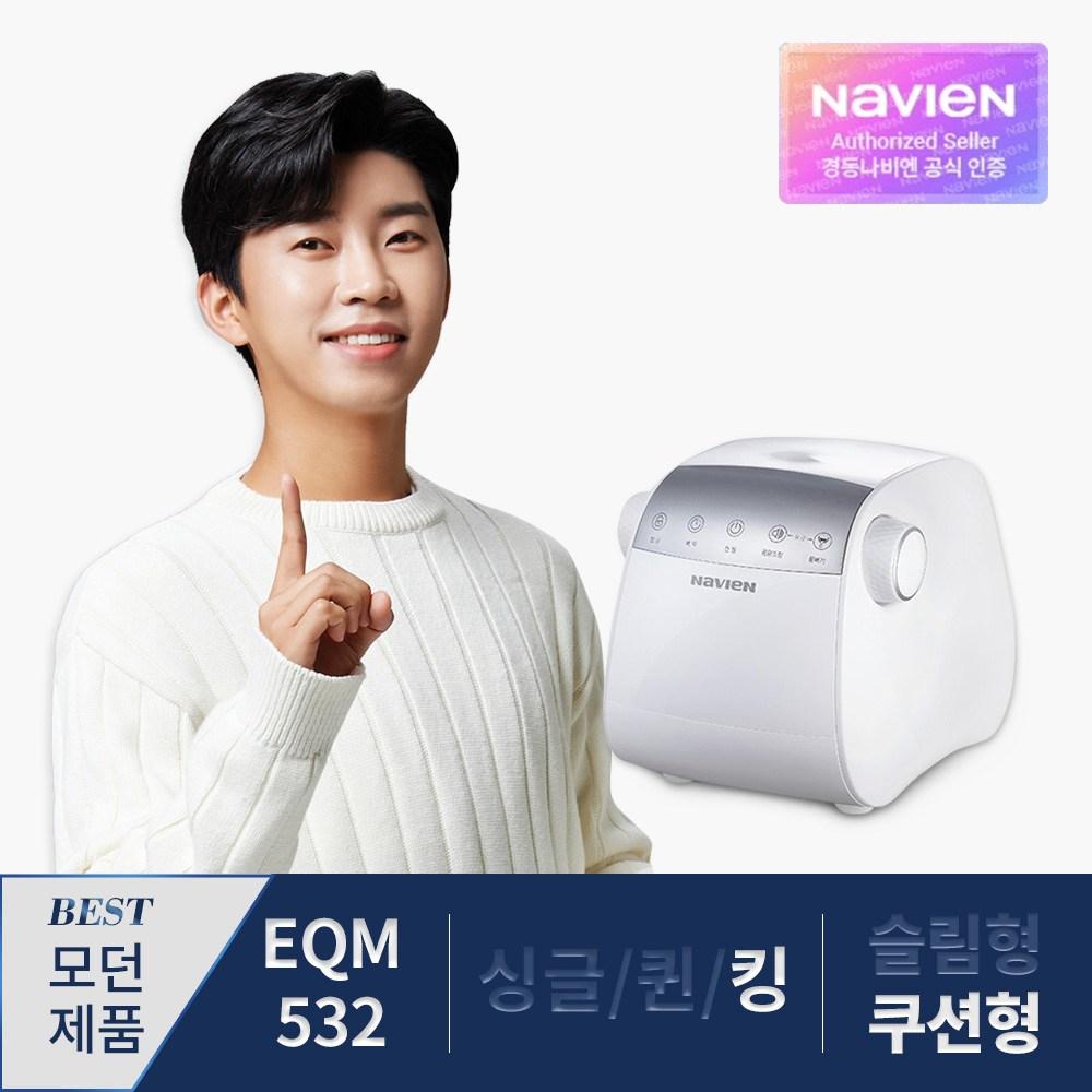 경동나비엔 온수매트 Modern EQM532-KH 쿠션형 킹, 단일상품