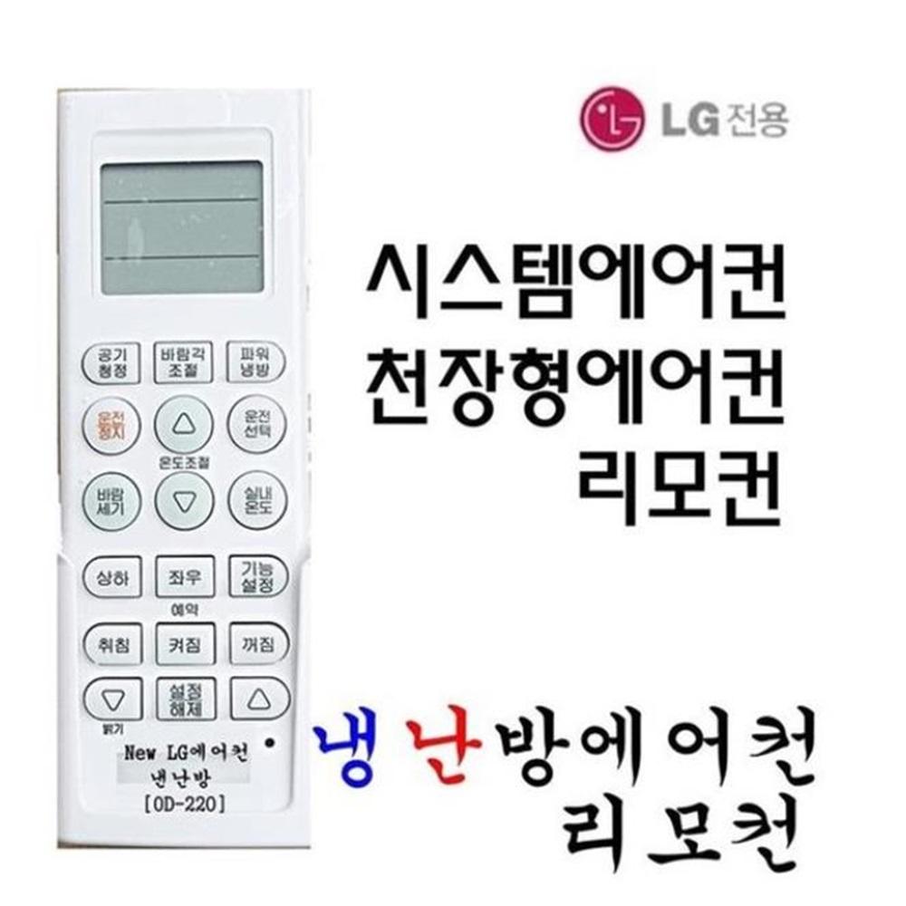 LG 휘센천장형 시스템에어컨리모컨스탠드벽걸이에어컨 5806-A, OD-220 (POP 215843868)