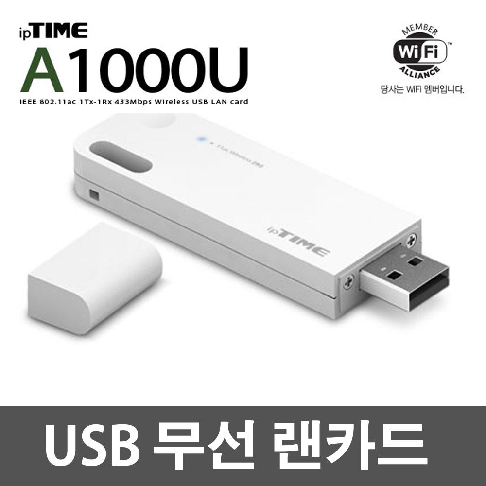 A1000U 노트북기가무선랜카드 컴퓨터무선랜카드 kt에그 wifi무선랜카드추천, 랜카드