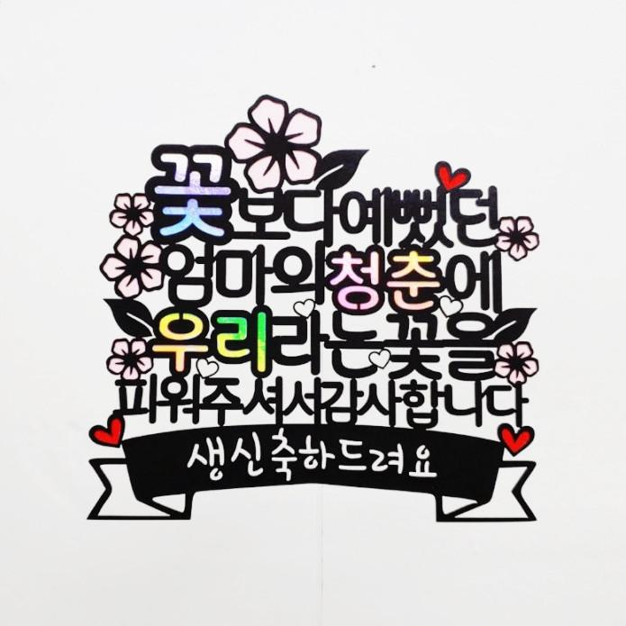 [무료배송]써니토퍼 엄마의청춘 환갑토퍼 케이크토퍼 생신토퍼