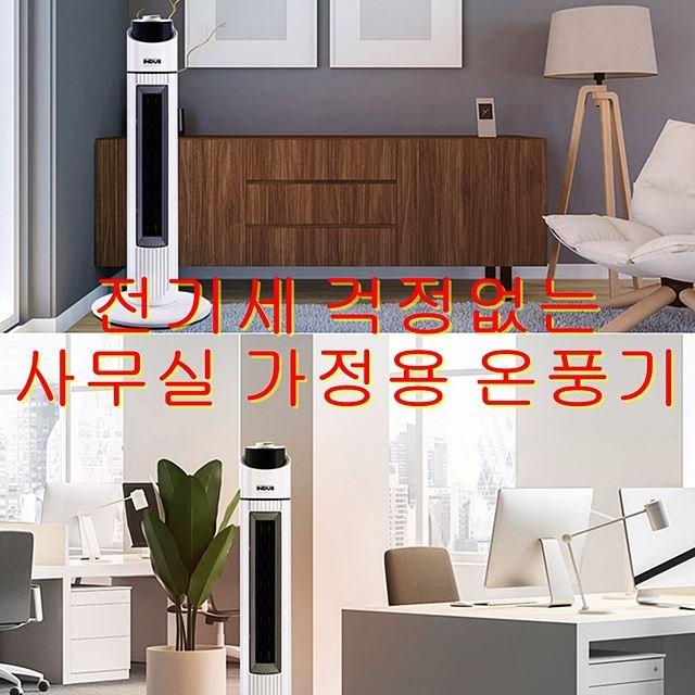 비바채 인더스 정품특가행사 가정용 사무실 욕실 원룸 아기 미니 온풍기 난방기 IN-T2000, 화이트