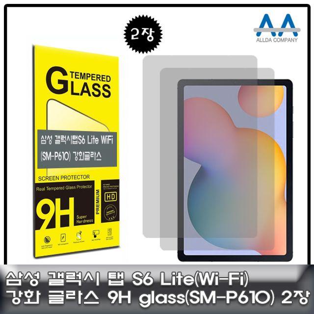 갤럭시탭S6 Lite 강화글라스Wi-Fi SMP610 액정보호, 쿠팡 본상품선택