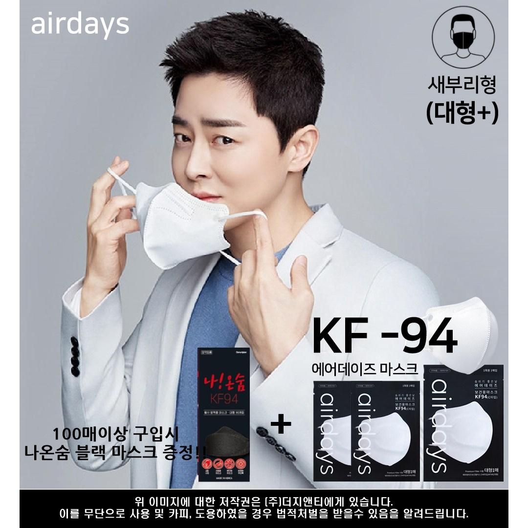 [에어데이즈공식판매점] 에어데이즈 KF94 대형 플러스(특대형) 마스크 + 100매이상 사은품증정, 대형플러스(특대형) 100매