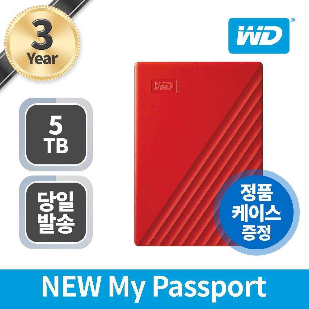 웨스턴디지털 NEW My Passport (5TB), 레드, 5TB